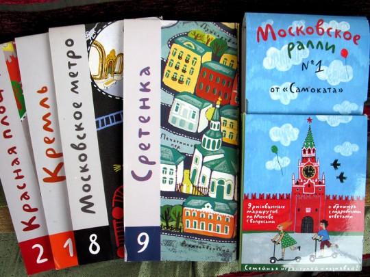 Московское ралли. Прогулки по Москве
