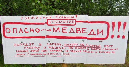 Табличка на берегу